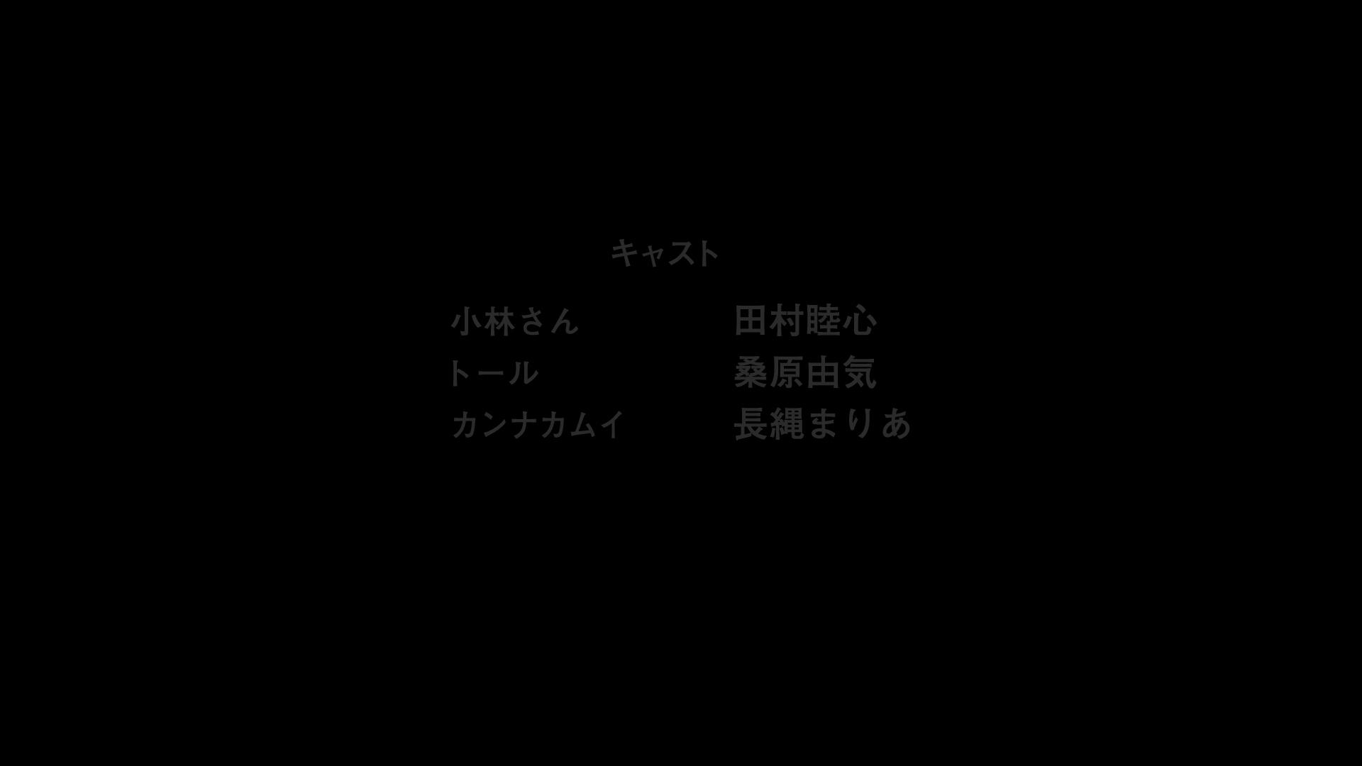 Kobayashi-san Chi no OO Dragon/Kobayashi-san Chi no OO